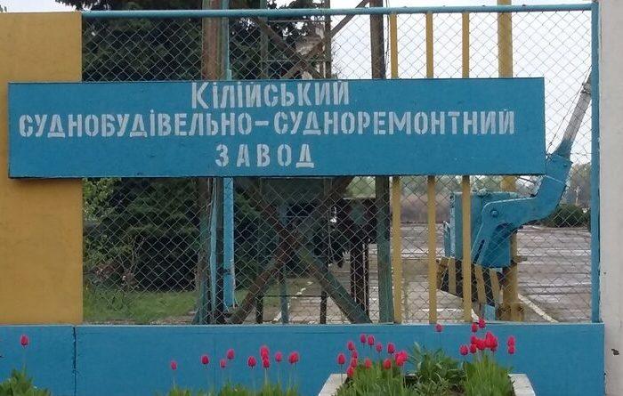 Бывшее руководство Килийского судостроительно-судоремонтного завода уличили в хищениях