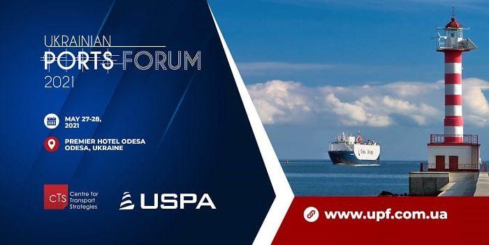 АМПУ анонсировала Украинский портовый форум 2021