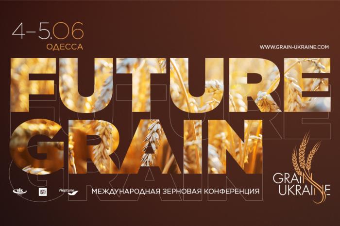 Grain Ukraine 2021 пройдет 4-5 июня, главная тема — будущее зернового рынка