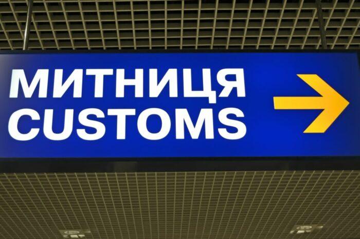 Начальника таможенного поста «Азов-порт» задержали за взятку