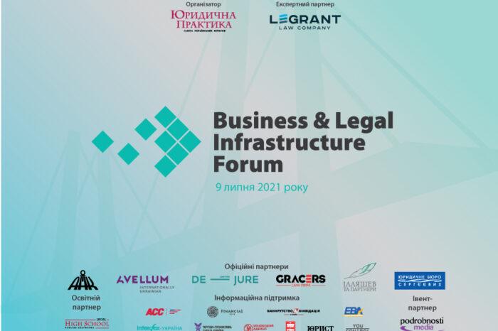В Одессе пройдет первый BUSINESS & LEGAL INFRASTRUCTURE FORUM 9 июля