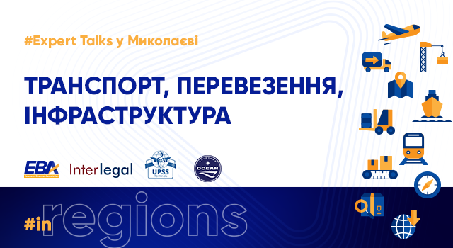 За «круглым столом» от Interlegal и EBA обсудят украинский судоремонт и проблемы бизнеса