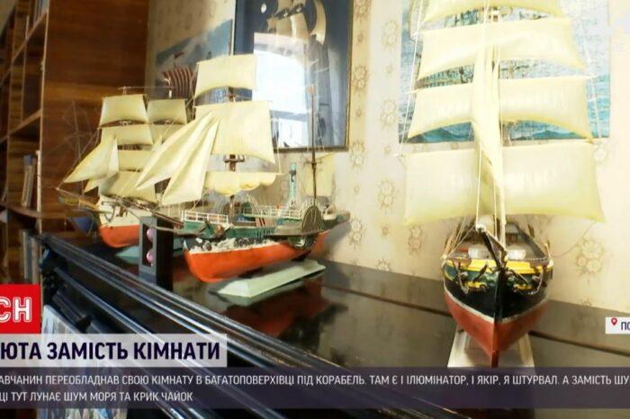 Житель Полтавы воссоздал интерьер судна в своей квартире