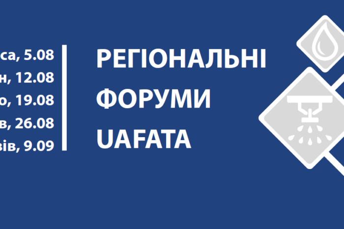 UAFATA проведет агрофорумы в пяти городах страны