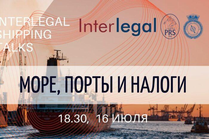 Об арестах судов и преимуществах арбитража расскажут на Interlegal Shipping Talks «Море, порты и налоги»