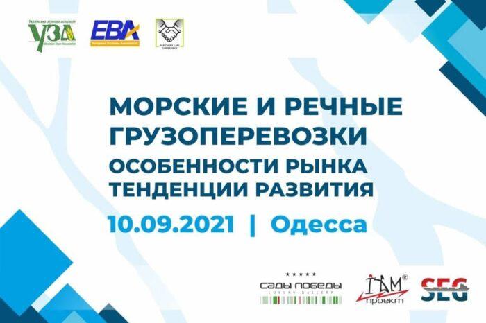 В Одессе обсудят закон о ВВТ и тенденции морских и речных грузоперевозок