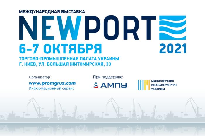 Новые портовые технологии представят на выставке в Киеве