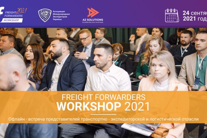 Freight Forwarders Workshop: мероприятие для тех, кто хочет развивать логистический бизнес