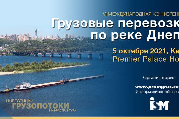 «Речной вопрос» обсудят на конференции «Грузовые перевозки по реке Днепр» в Киеве