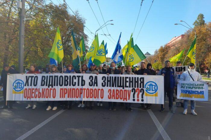 Морские профсоюзы и работники ОПЗ присоединились к всеукраинской акции протеста в Киеве