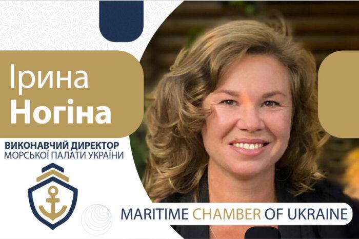 Новый исполнительный директор Морской палаты — Ирина Ногина